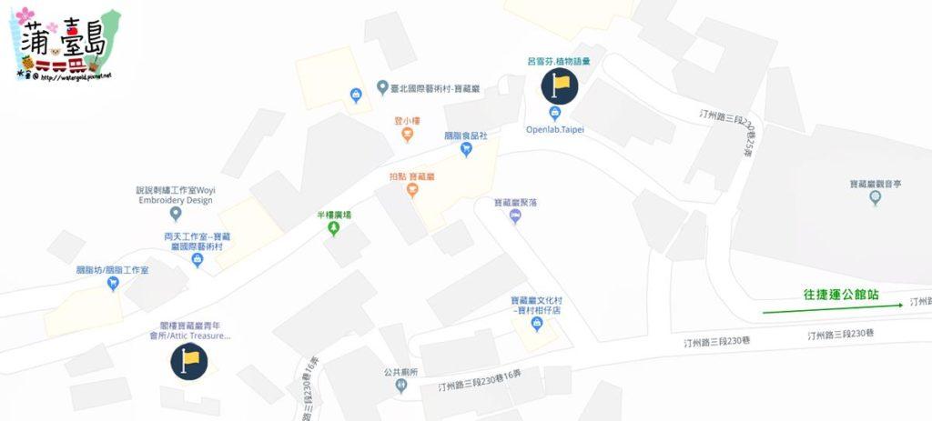 到此一遊台北02寶藏巖地圖