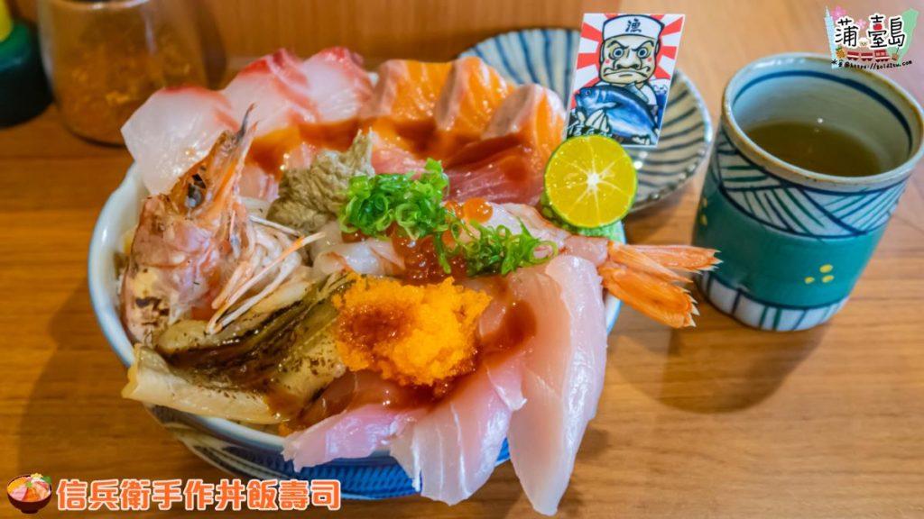 信兵衛手作丼飯壽司